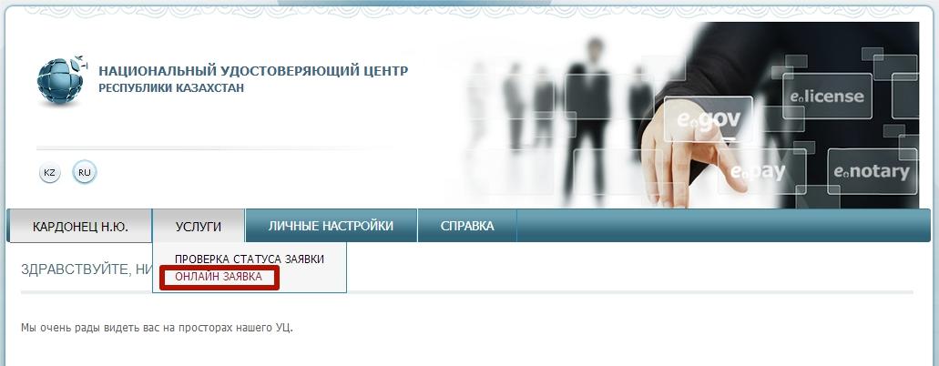 Продление сертификатов электронно-цифровой подписи