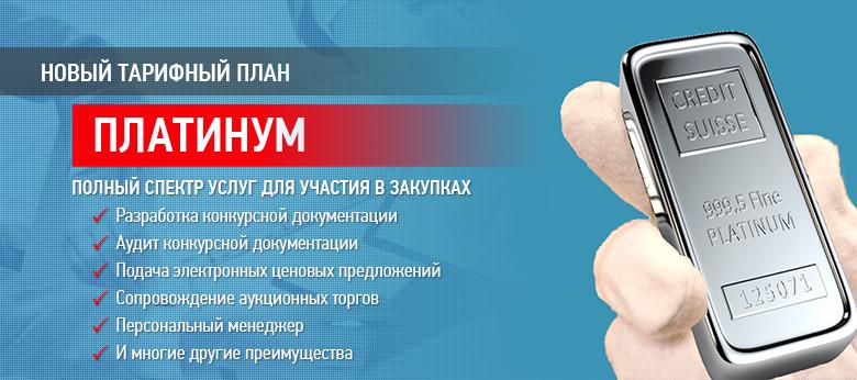 Госзакупки Официальный Сайт Казахстана Инструкция - фото 2